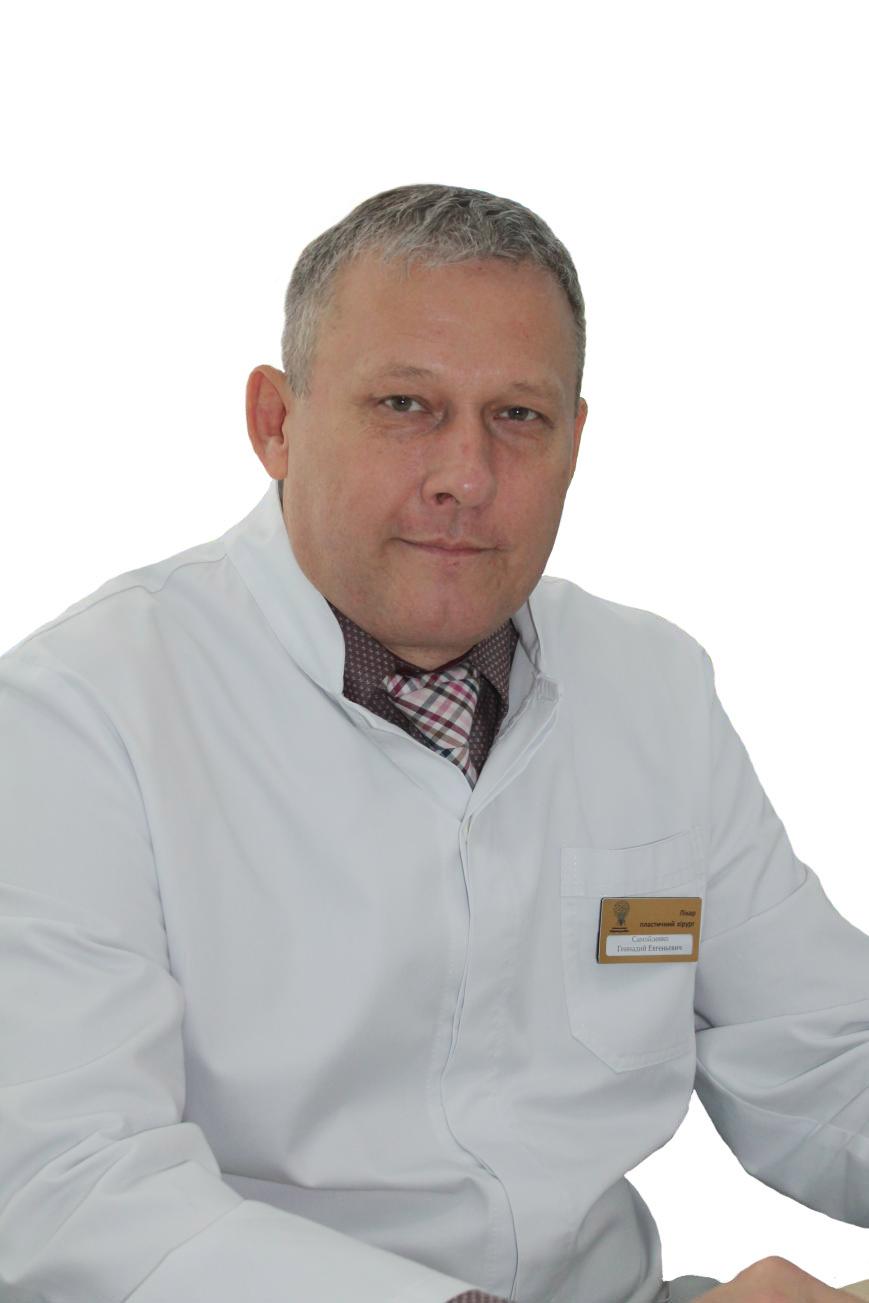 Самойленко Геннадий Евгеньевич